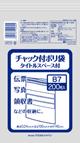 株式会社ケミカルジャパン製品